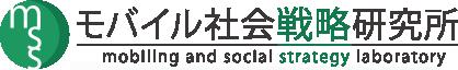 モバイル社会戦略研究所